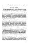 Энциклопедия начинающего огородника и садовода в картинках — фото, картинка — 5
