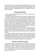 Энциклопедия начинающего огородника и садовода в картинках — фото, картинка — 6