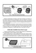 Энциклопедия начинающего огородника и садовода в картинках — фото, картинка — 7