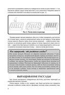 Энциклопедия начинающего огородника и садовода в картинках — фото, картинка — 8