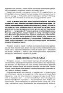 Энциклопедия начинающего огородника и садовода в картинках — фото, картинка — 9