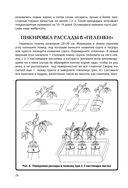 Энциклопедия начинающего огородника и садовода в картинках — фото, картинка — 10