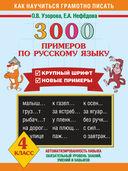 3000 примеров по русскому языку. Крупный шрифт. 4 класс — фото, картинка — 1