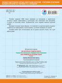 3000 примеров по русскому языку. Крупный шрифт. 4 класс — фото, картинка — 4