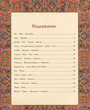 Великий русский народ в пословицах, изречениях и исторических эпизодах — фото, картинка — 1