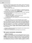 Большая энциклопедия для ржавых чайников: компьютер, планшет, интернет — фото, картинка — 10