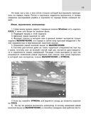 Большая энциклопедия для ржавых чайников: компьютер, планшет, интернет — фото, картинка — 11