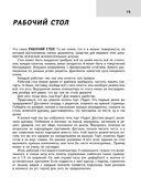 Большая энциклопедия для ржавых чайников: компьютер, планшет, интернет — фото, картинка — 15