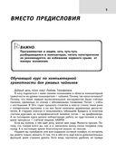 Большая энциклопедия для ржавых чайников: компьютер, планшет, интернет — фото, картинка — 3
