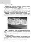 Большая энциклопедия для ржавых чайников: компьютер, планшет, интернет — фото, картинка — 6