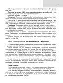 Большая энциклопедия для ржавых чайников: компьютер, планшет, интернет — фото, картинка — 7