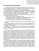 Большая энциклопедия для ржавых чайников: компьютер, планшет, интернет — фото, картинка — 9