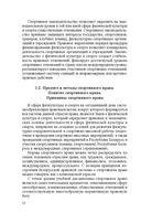 Спортивное право — фото, картинка — 12