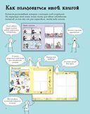 Придумай и нарисуй свой комикс — фото, картинка — 2
