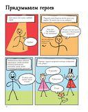 Придумай и нарисуй свой комикс — фото, картинка — 4