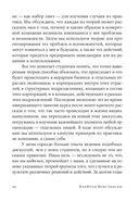 Стратегия жизни (м) — фото, картинка — 16