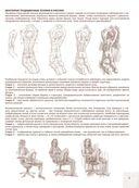 Фигура человека в движении. Рисуем по сеткам — фото, картинка — 8
