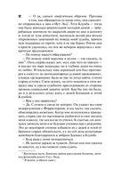 Обманчивый блеск мишуры (м) — фото, картинка — 11