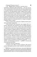 Обманчивый блеск мишуры (м) — фото, картинка — 12