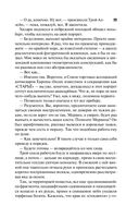 Обманчивый блеск мишуры (м) — фото, картинка — 14