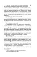 Обманчивый блеск мишуры (м) — фото, картинка — 10
