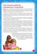 Новогодние поделки из бумаги. Мастерим вместе с детьми — фото, картинка — 5