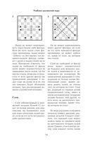 Хосе Рауль Капабланка. Основы шахматной игры — фото, картинка — 11