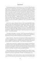 Хосе Рауль Капабланка. Основы шахматной игры — фото, картинка — 2