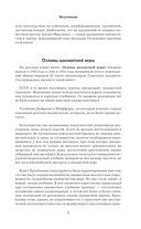 Хосе Рауль Капабланка. Основы шахматной игры — фото, картинка — 3