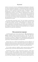 Хосе Рауль Капабланка. Основы шахматной игры — фото, картинка — 4