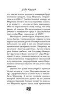 Девять женщин Андрея Миронова — фото, картинка — 10