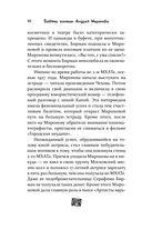 Девять женщин Андрея Миронова — фото, картинка — 11