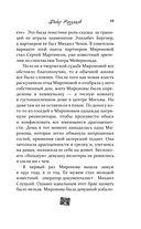 Девять женщин Андрея Миронова — фото, картинка — 12