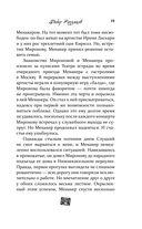 Девять женщин Андрея Миронова — фото, картинка — 14
