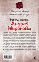 Девять женщин Андрея Миронова — фото, картинка — 15