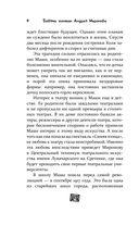 Девять женщин Андрея Миронова — фото, картинка — 7