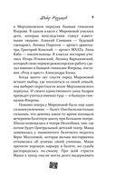 Девять женщин Андрея Миронова — фото, картинка — 8