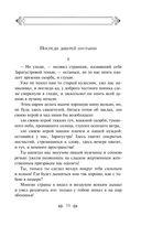 Песни Заратустры — фото, картинка — 9