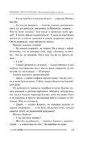 Михаил, Меч Господа. Книга вторая. Подземный город Содома — фото, картинка — 12