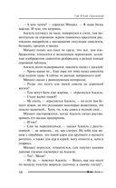 Михаил, Меч Господа. Книга вторая. Подземный город Содома — фото, картинка — 13