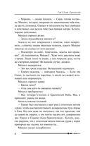 Михаил, Меч Господа. Книга вторая. Подземный город Содома — фото, картинка — 5