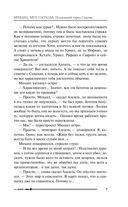 Михаил, Меч Господа. Книга вторая. Подземный город Содома — фото, картинка — 6