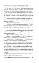 Михаил, Меч Господа. Книга вторая. Подземный город Содома — фото, картинка — 8