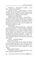 Михаил, Меч Господа. Книга вторая. Подземный город Содома — фото, картинка — 9