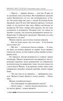 Михаил, Меч Господа. Книга вторая. Подземный город Содома — фото, картинка — 10