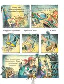 Путешествия ведьмочки Винни. Пять волшебных историй в одной книге — фото, картинка — 11