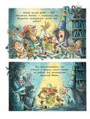 Путешествия ведьмочки Винни. Пять волшебных историй в одной книге — фото, картинка — 12