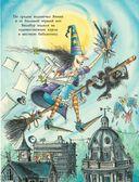 Путешествия ведьмочки Винни. Пять волшебных историй в одной книге — фото, картинка — 8