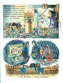 Путешествия ведьмочки Винни. Пять волшебных историй в одной книге — фото, картинка — 9