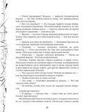 Зерцалия. Пантеон — фото, картинка — 6